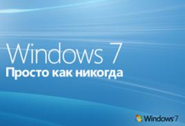 Переход с Windows XP на Windows 7